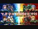 【実況】機動戦士ガンダムマキオンが3000円で?!