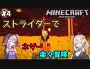 紲星あかりの孤島開拓クラフト #4【VOICEROID実況】【Minecraft】