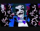 【鬼滅の刃】獪岳でうっせぇわ【替え歌】