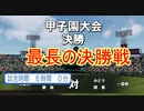 【パワプロ2020】栄冠ナイン天才野手で☆999を目指してみた 15話【ゆっくり実況】