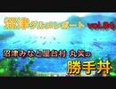 【ラブライブ!サンシャイン】沼津グルメレポートvol.84
