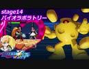 ロックマンX Dive 14-1~6 バイオラボラトリー ストーリー動画