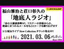 福山雅治と荘口彰久の「地底人ラジオ」  2021.03.06
