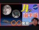 NASAが発見した月の水の存在