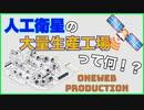小型衛星の大量生産工場 OneWeb Productionについて解説!