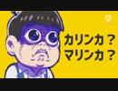 【おそ松さんPV】マトリョシカ