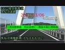 2021/03/06 三陸自動車道 気仙沼港IC~唐桑半島IC間開通
