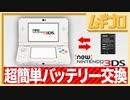 New ニンテンドー 3DS|バッテリー交換方法【超簡単】