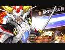 『ラングリッサーモバイル』×『鎧伝サムライトルーパー』コラボレーションPV