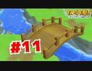 【実況】橋が出来た!【牧場物語オリーブタウンと希望の大地】#11