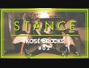 【KOSÉ 8ROCKS】 STANCE 【D.LEAGUE】