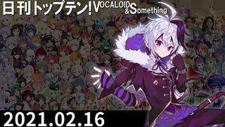 日刊トップテン!VOCALOID&something【日刊ぼかさん2021.02.16】