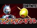 """【牛さんGAMES】ギフト企画""""アントマンコラボ【Fortnite】【フォートナイト】"""