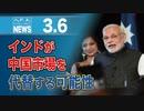 インドが中国市場を代替する可能性