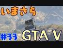 【GTA5実況】今更GTA5初プレイなやついるの?【Part 33】