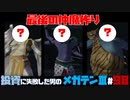 【PS2版】投資に失敗した男の真・女神転生ⅢNOCTURNEマニアクス(HARD)#98