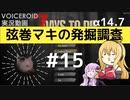 【7DTD】弦巻マキの発掘調査#15 【α14.7】【VOICEROID実況】