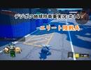 【EDFWB】デジボク地球防衛軍実況 #14【CeVIO実況】