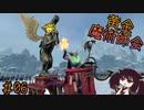 【Total War:WARHAMMER Ⅱ】黄金魔術師会 #06【VOICEROID実況】