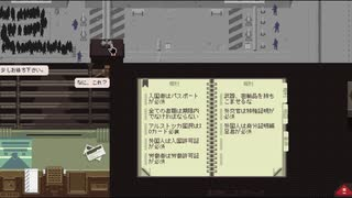 【Papers, Please】アルストツカの忠犬 part7【ゆっくり実況プレイ】