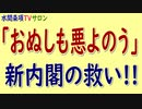 水間条項TV厳選動画第103回