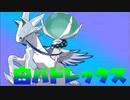 【ポケモン剣盾】全ての禁伝で勝利を掴みます#2【スカーフ白バドレックス】
