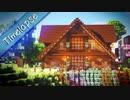 おしゃクラ!Part79 遂に始動!ワールド配布に向かって!  (Minecraft)