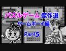【紹介動画】パズルゲーム傑作選 ゲームボーイ編 Part5