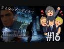FINAL FANTASY XV 実況プレイ #16
