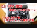 【最速レビュー】DJI FPVを購入したので開封します!最新FPVドローンを紹介します!