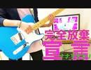 【弾いてみた】完全放棄宣言-ナナヲアカリ cover by ひとろく