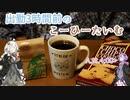 今日のコーヒー日記2頁目【朝食のためのコーヒー】
