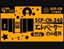【No. 15 | SCP-CN-340】道具电梯 (エレベーターの小道具)【ゆっくり解説】