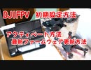 【DJIFPV 初期設定方法】アクティベート、最新ファームウェア更新方法教えます!