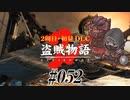 【2周目】ダークソウル2実況/盗賊物語2【初見DLC】#052