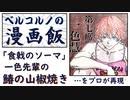 【食戟のソーマ】一色先輩の「鰆の山椒焼き」を、プロが再現 ~【漫画飯】~