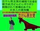 立憲民主党の減税で彼方此方どんどんザクザクお金を削除されて悲鳴をあげる日本人の高知編