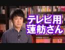 蓮舫議員「批判を承知の上で政権に届くよう、短いキャッチフレーズを使うなど言葉を絞る」←テレビ用でしょ?