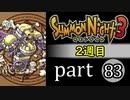 【サモンナイト3(2週目)】殲滅のヴァルキリー part83