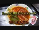 茜のものぐさクッキング ~たっぷり野菜とウィンナーのポトフ風~