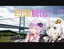 【レコスタ車載】きずゆかふたり旅~part6 景勝地全振り四国旅2