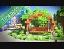 おしゃクラ!Part80 ナーちゃん、造園の職人になる  (Minecraft)