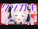 10分でわかる紫咲シオンのクソガキムーブまとめ【ホロライブ切り抜き】