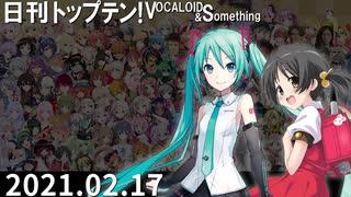 日刊トップテン!VOCALOID&something【日刊ぼかさん2021.02.17】