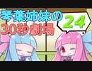 【VOICEROID】琴葉姉妹の毎日30秒劇場 24日目【RTS観戦は愉しい】