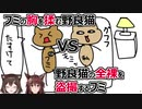 【センシティブ】エロ猫とエロ神【にじさんじ切り抜き】