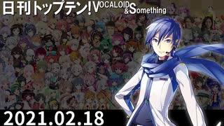 日刊トップテン!VOCALOID&something【日刊ぼかさん2021.02.18】