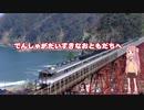 JR西日本「でんしゃがだいすきなおともだちへ」で曲を作ってみた