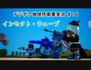 【EDFWB】デジボク地球防衛軍実況 #16【CeVIO実況】