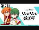 TVアニメ『バック・アロウ』リンガリンド放送局 第07回 2021年02月18日放送